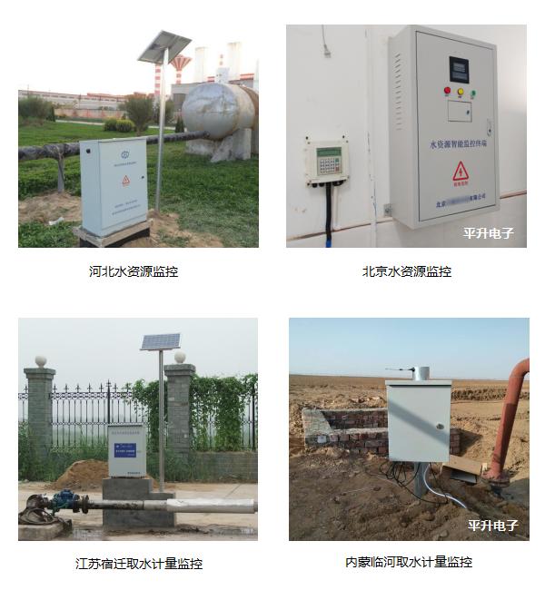 水资源监控终端 水文水资源监控终端 水资源监控设备 水资源遥测终端机 水资源监测设备 水资源控制器 水资源测控终端