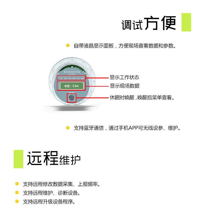 NB-IoT水位计|NB-IoT液位计|无线液位计|遥测水位计|无线投入式水位计|遥测投入式液位计