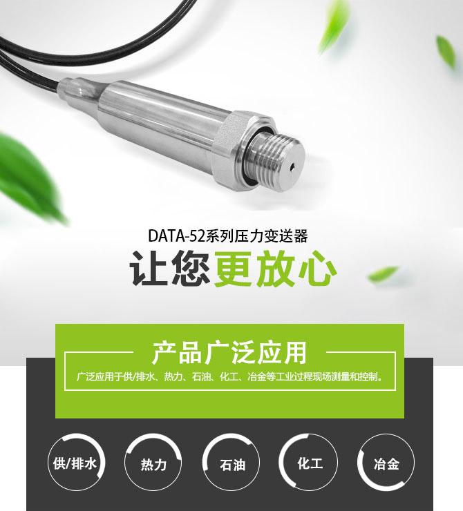 压力变送器|压力传感器|压力计|液压传感器|水压变送器