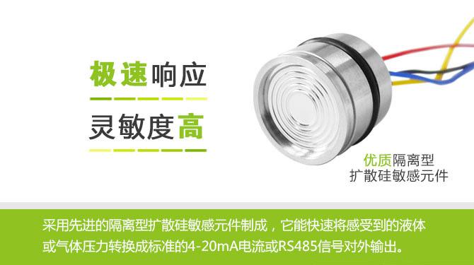 压力变送器 压力传感器 压力计 液压传感器 水压变送器