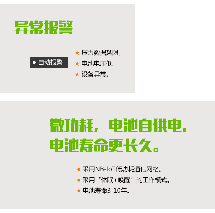 无线压力变送器特点:异常报警,低功耗,电池自供电,电池寿命更长久
