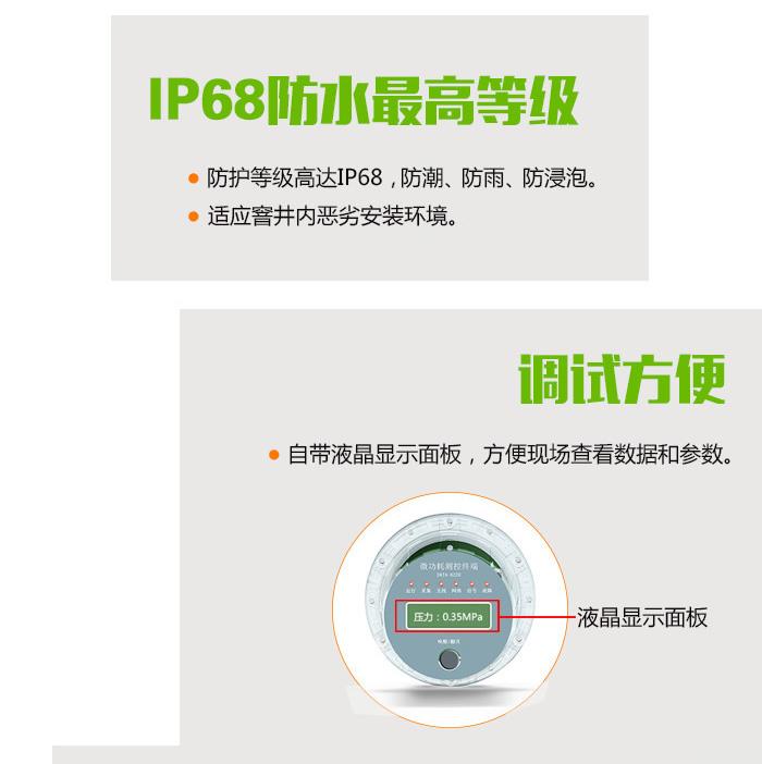 无线压力变送器IP68最高防水等级,调试放标。