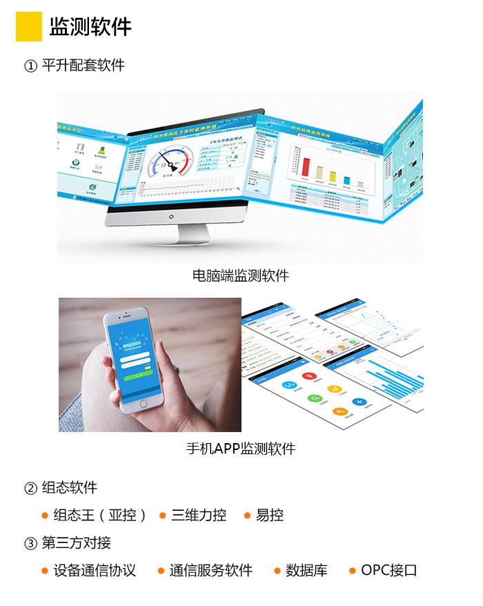 NB-IoT无线压力变送器监测软件
