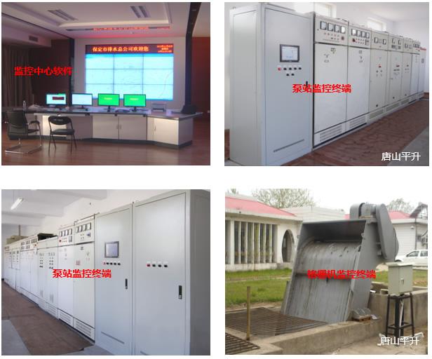 保定排水泵站无人值守监控系统|排水泵站远程监控系统|污水泵站远程监控|雨水泵站监控现场