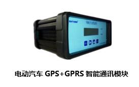 电动汽车智能通讯模块|电动汽车无线通信模块|无线数传模块|智能监控终端