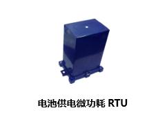 电池供电微功耗RTU|电池供电GPRS|电池供电测控终端|自供电远程监控设备RTU