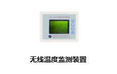无线温度监测装置|无线温度监控设备|无线温度测控终端|无线温度遥测终端机|GPRS无线温度监控装置