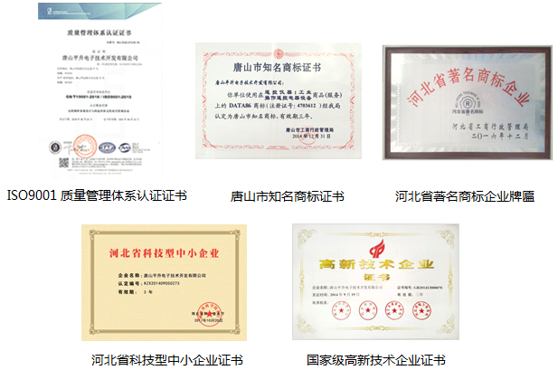 公司资质—唐山平升电子技术开发有限公司