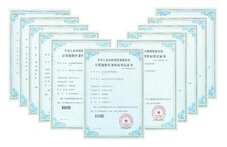 软件著作权证书—唐山平升电子技术开发有限公司