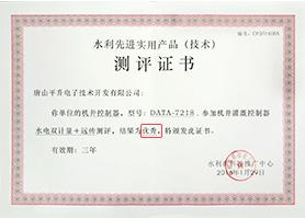 测评证书—唐山平升电子技术开发有限公司