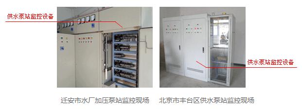 泵站遠程監控系統|加壓泵站遠程監控|泵站監測|供水泵站監控|泵站自動化控制|泵站遠程控制|泵站無線監控|自動控制加壓泵組的啟停|遠程監測加壓泵組工作狀態、出站流量、出站壓力