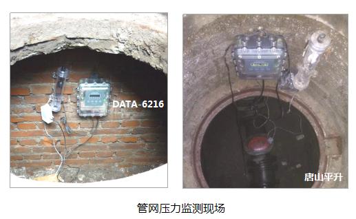 供水管网管理信息系统(甘肃兰州新区管网压力监测项目)