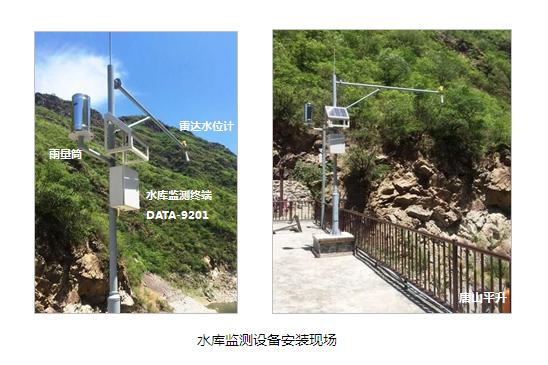 水库水雨情监测系统|水库动态监管|水库水位、降雨量远程监测|水库水雨情实时监测|水库信息化管理|水雨情自动监测|水雨情遥测系统