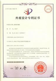 通用控制器外观专利证书