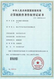 供水调度与管理系统软件著作权证书