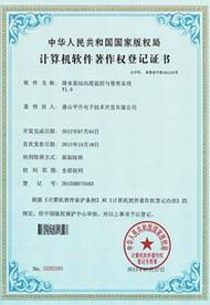 排水泵站远程监控与管理系统软件著作权证书