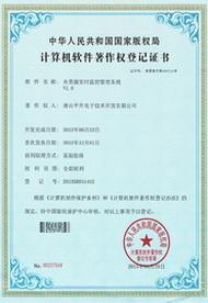 水资源实时监控管理系统软件著作权证书