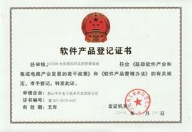 水资源实时监控管理系统软件产品登记证书