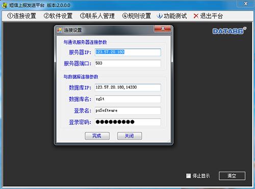 短信报警平台在长江流域河道水情监测系统中的应用 河道水情监测系统 河道水情自动测报 城市河道监测 河道雨水情监测