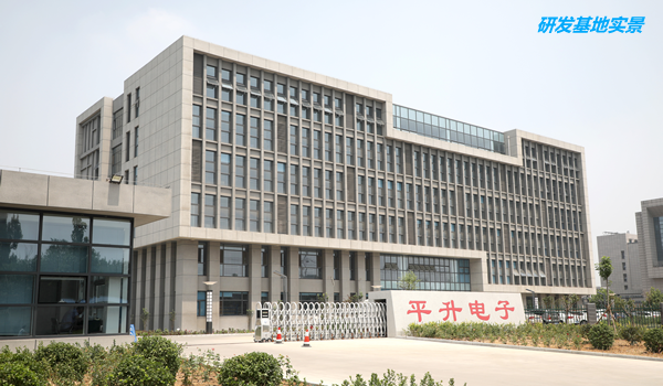 研发基地实景—唐山平升电子技术开发有限公司