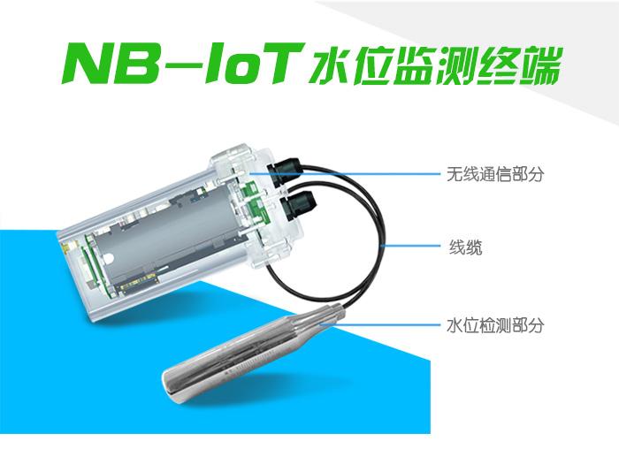 NB-IoT水位监测终端|物联网水位监控终端|NB-IoT水位监测仪|智能水位监控终端|低功耗防水型电池自供电无线水位监测仪器