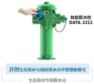智能取水栓
