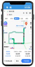 手机APP—导航
