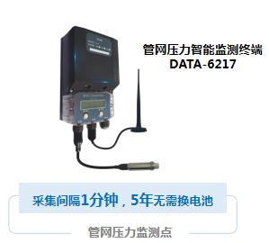 管网压力智能监测终端