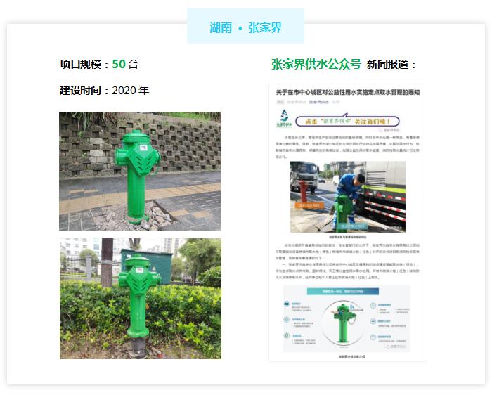 城市生态用水计量管理系统——湖南张家界案例