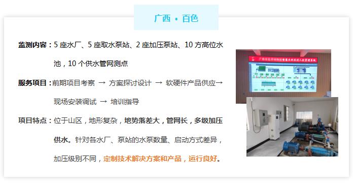 农村供水自动化—信息化—智能化系统——广西百色案例