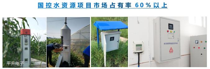 水资源控制器应用案例