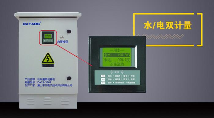 机井灌溉控制器具备水/电双计量功能