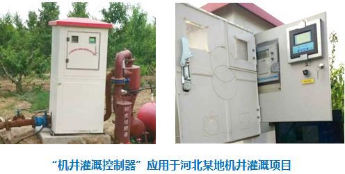 机井灌溉控制器应用于河北某地机井灌溉项目