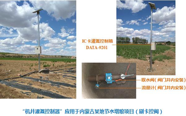 机井灌溉控制器应用于内蒙古某地节水增粮项目(刷卡控阀)