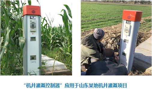 机井灌溉控制器应用于山东某地机井灌溉项目