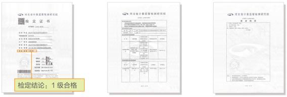 1级水表检定证书