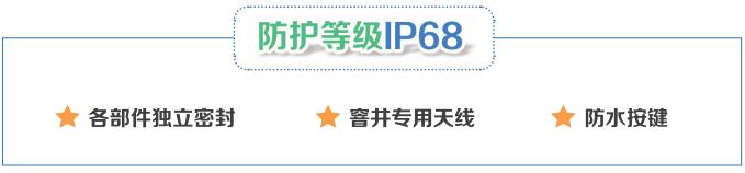 防护等级IP68
