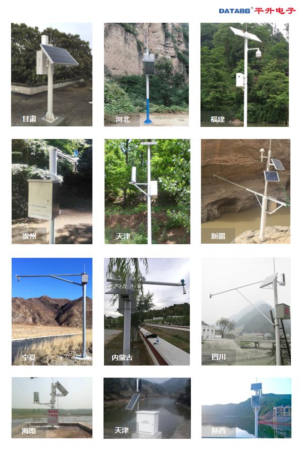 山洪灾害监测预警系统部分典型案例照片