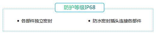 防护等级IP68 :各部件独立密封 ,防水密封插头连接各部件