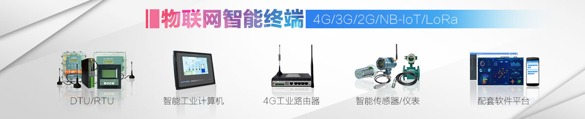 DTU,4G DTU,RTU,4G嵌入式工控机,投入式液位计,压力变送器