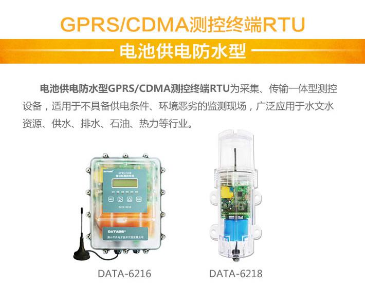电池供电防水型测控终端RTU产品图