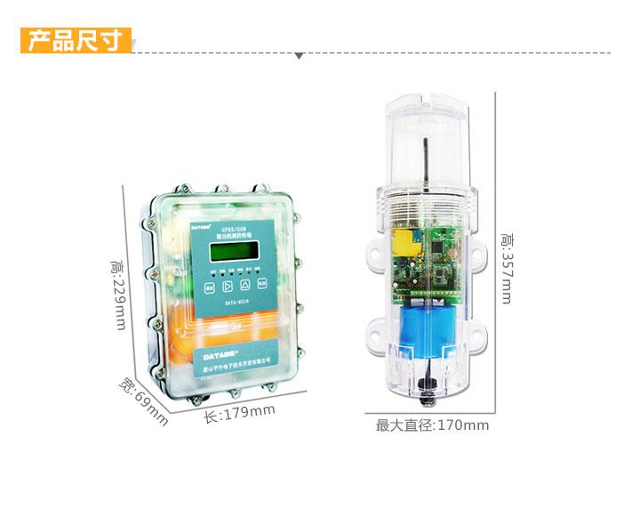 电池供电测控终端RTU,产品尺寸