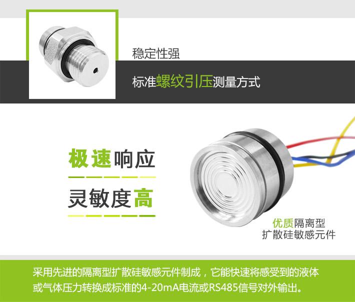 压力变送器(压力传感器)稳定性强,标准螺纹引压测量方式;极速响应、灵敏度高,优质隔离型扩散硅敏感元件。DATA-52系列压力变送器采用先进的隔离型扩散硅敏感元件制成,它能快速将感受到的液体或气体压力转换成标准的4-20mA电流或RS485信号对外输出。