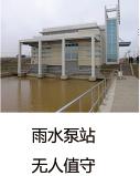 雨水泵站1