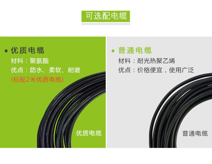 压力变送器(压力传感器)可选配电缆:优质电缆,材料:聚氨酯;优点:防水、柔软、耐磨。普通电缆,材料:耐光热聚乙烯;优点:价格便宜,使用广泛。