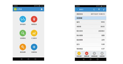 4 手机app
