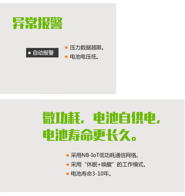 NB-IoT无线压力变送器特点:异常报警、低功耗,电池自供电,电池寿命更长久
