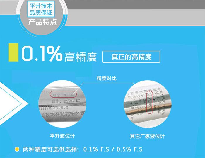 投入式液位计(投入式水位计、投入式液位变送器)产品特点:真正高精度:0.1%。两种精度可供选择:0.1%FS或0.5%FS。