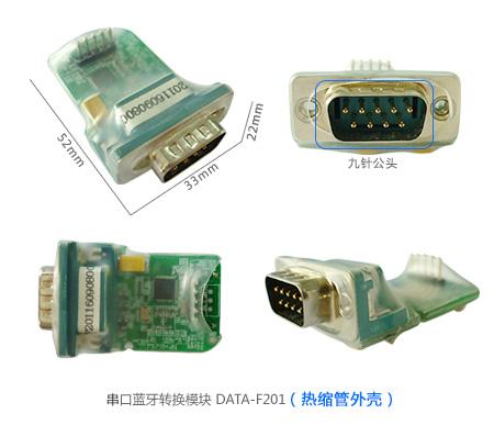 串口蓝牙转换模块|串口转蓝牙|串口蓝牙转换器|蓝牙串口模块|蓝牙串口无线收发模块