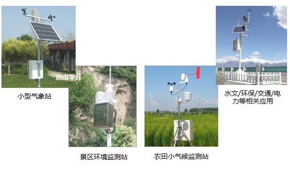 气象监测RTU 气象监测设备 气象遥测系统RTU 气象监控设备 气象监测站终端 气象观测RTU